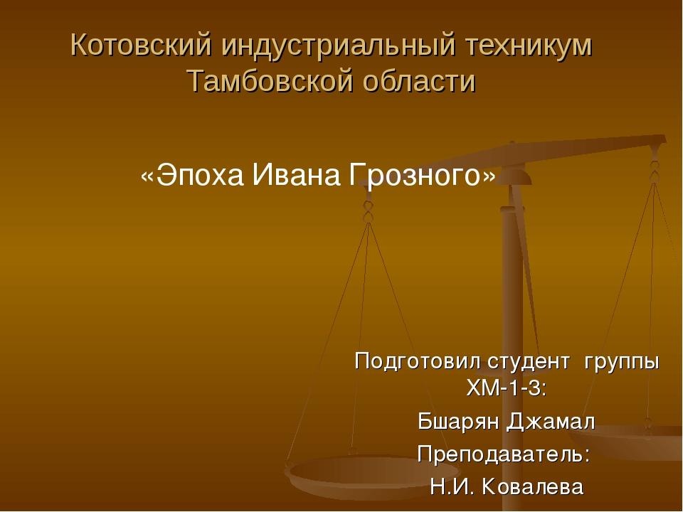 Подготовил студент группы ХМ-1-3: Бшарян Джамал Преподаватель: Н.И. Ковалева...