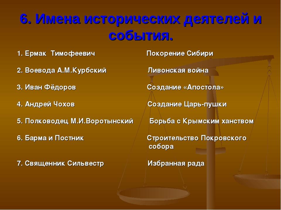 6. Имена исторических деятелей и события. 1. Ермак Тимофеевич Покорение Сибир...