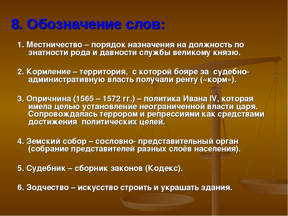 8. Обозначение слов: 1. Местничество – порядок назначения на должность по зна...