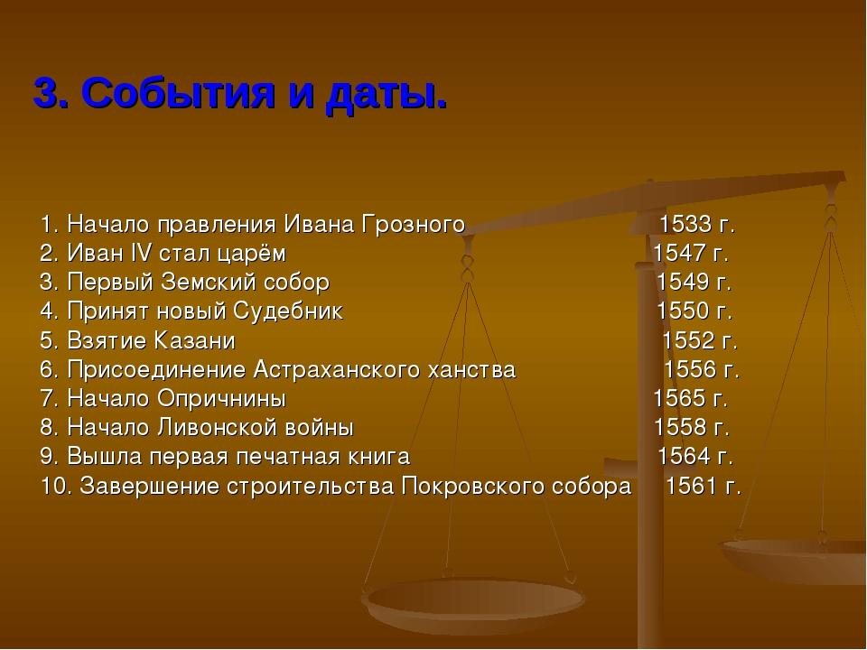 3. События и даты. 1. Начало правления Ивана Грозного 1533 г. 2. Иван IV стал...