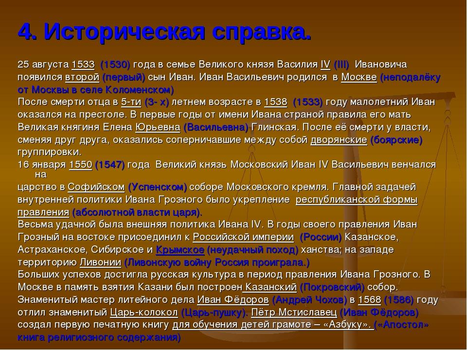 4. Историческая справка. 25 августа 1533 (1530) года в семье Великого князя В...