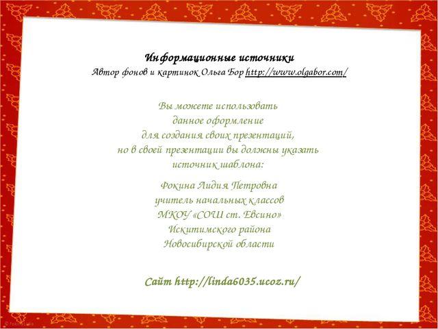 Информационные источники Автор фонов и картинок Ольга Бор http://www.olgabor....