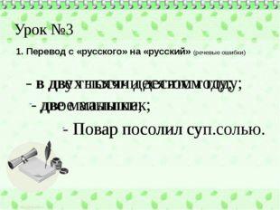Урок №3 1. Перевод с «русского» на «русский» (речевые ошибки) - в двух тысячи