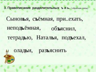 3. Правописание разделительных ъ и ь. ( обратная связь) Сынов..я, с..ёмная, н
