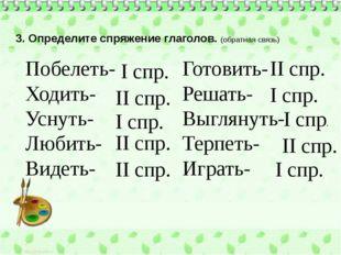 3. Определите спряжение глаголов. (обратная связь) Побелеть- Ходить- Уснуть-