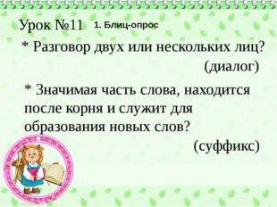 Урок №11 * Разговор двух или нескольких лиц? * Значимая часть слова, находитс