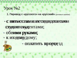 Урок №2 1. Перевод с «русского» на «русский» (речевые ошибки) - с пятистами ш