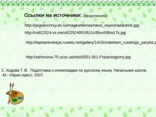 Ссылки на источники: (продолжение) http://pogranichniy-dv.ru/images/stories/