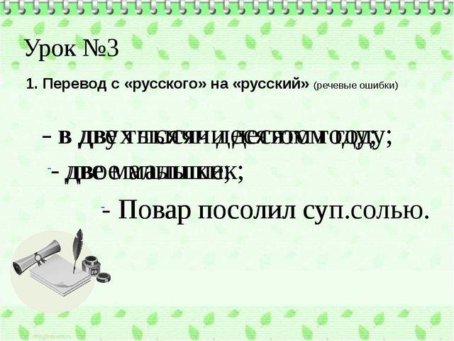 Урок №3 1. Перевод с «русского» на «русский» (речевые ошибки) - в двух тысячи...