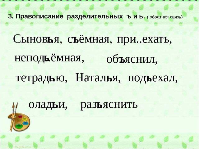 3. Правописание разделительных ъ и ь. ( обратная связь) Сынов..я, с..ёмная, н...