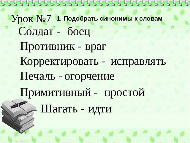 Урок №7 1. Подобрать синонимы к словам Солдат - Противник - Шагать - Печаль -...
