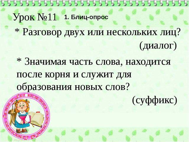 Урок №11 * Разговор двух или нескольких лиц? * Значимая часть слова, находитс...