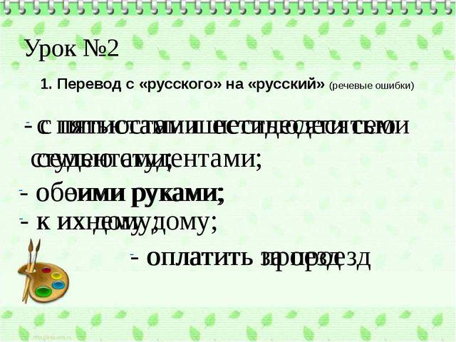 Урок №2 1. Перевод с «русского» на «русский» (речевые ошибки) - с пятистами ш...