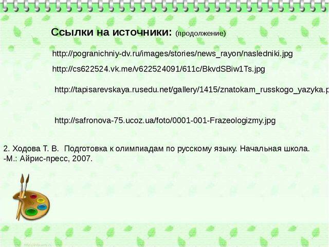 Ссылки на источники: (продолжение) http://pogranichniy-dv.ru/images/stories/...