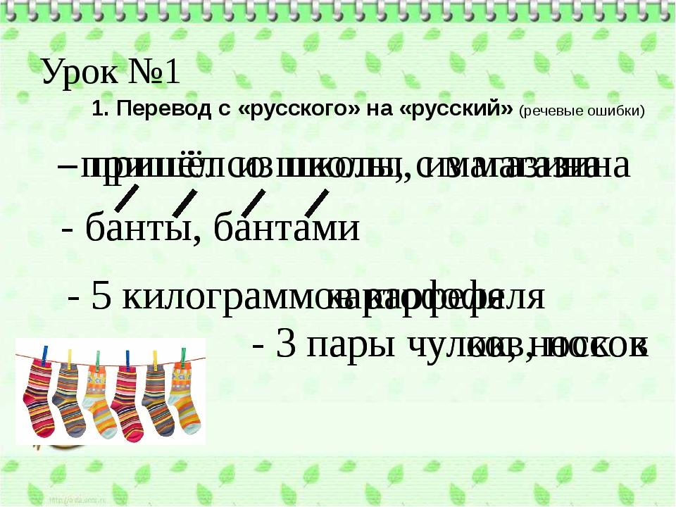 Урок №1 1. Перевод с «русского» на «русский» (речевые ошибки) - пришёл со шко...