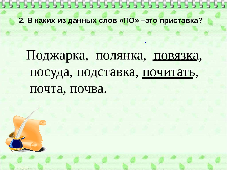 2. В каких из данных слов «ПО» –это приставка? Поджарка, полянка, повязка, по...