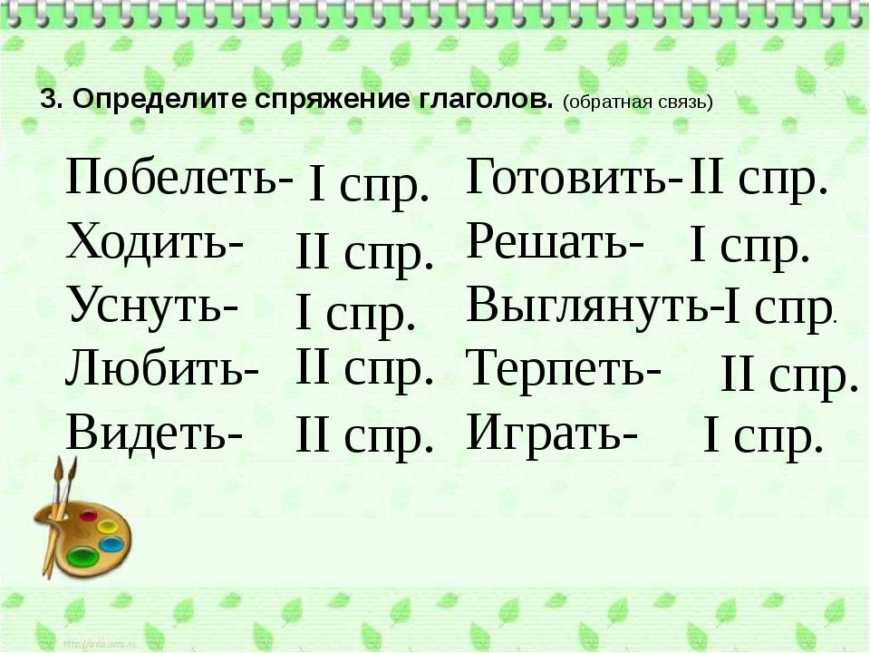 3. Определите спряжение глаголов. (обратная связь) Побелеть- Ходить- Уснуть-...