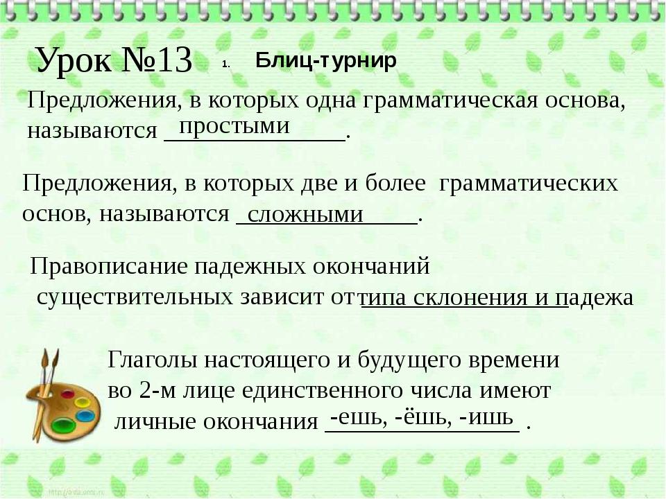 Урок №13 Блиц-турнир Предложения, в которых одна грамматическая основа, назыв...
