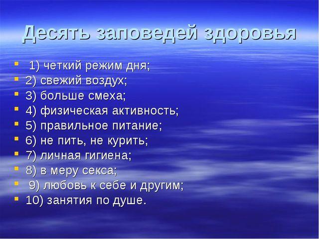 Десять заповедей здоровья 1) четкий режим дня; 2) свежий воздух; 3) больше см...