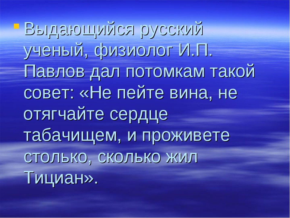 Выдающийся русский ученый, физиолог И.П. Павлов дал потомкам такой совет: «Не...