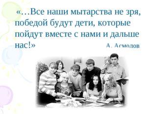 «…Все наши мытарства не зря, победой будут дети, которые пойдут вместе с нам