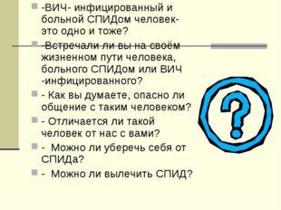 -ВИЧ- инфицированный и больной СПИДом человек- это одно и тоже? -Встречали ли