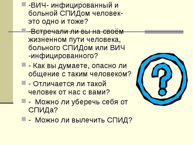 -ВИЧ- инфицированный и больной СПИДом человек- это одно и тоже? -Встречали ли...