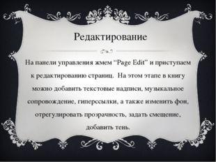 """Редактирование На панели управления жмем """"Page Edit"""" и приступаем к редактиро"""