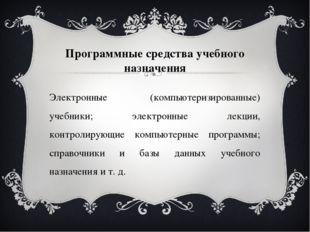 Программные средства учебного назначения Электронные (компьютеризированные) у