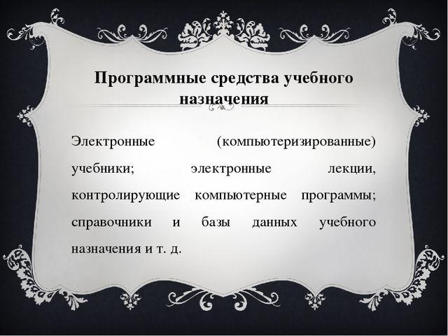 Программные средства учебного назначения Электронные (компьютеризированные) у...