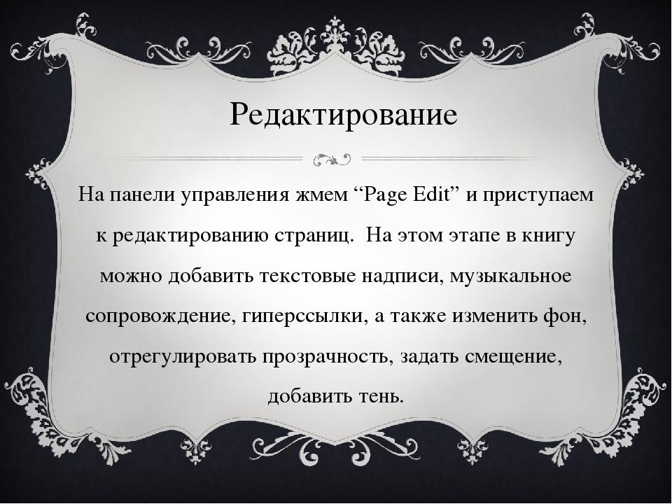 """Редактирование На панели управления жмем """"Page Edit"""" и приступаем к редактиро..."""