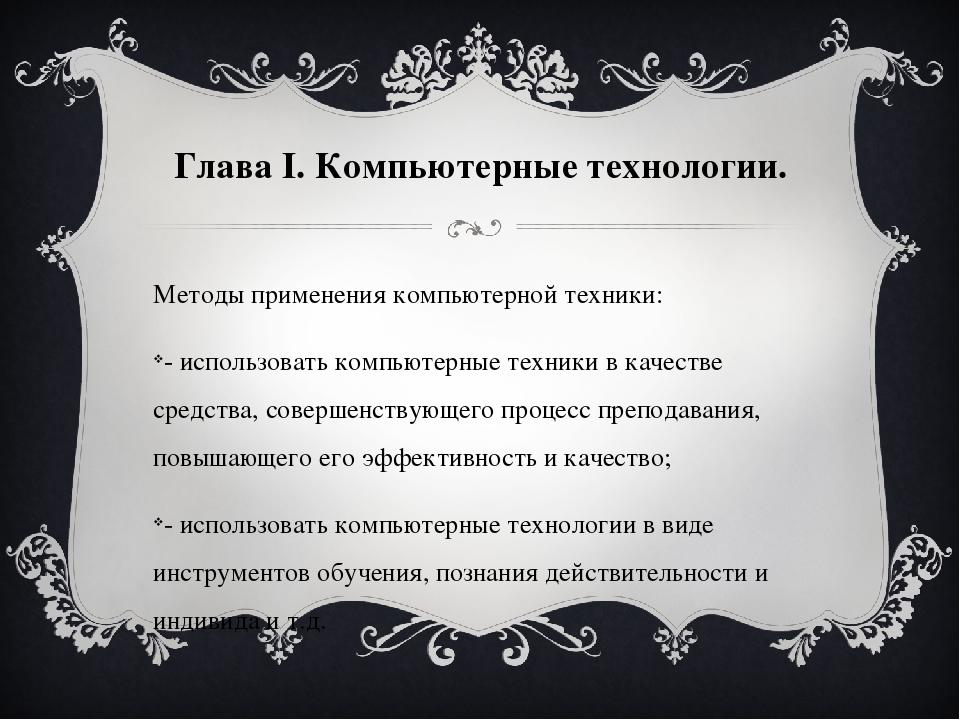 Глава I. Компьютерные технологии. Методы применения компьютерной техники: - и...