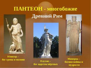 ПАНТЕОН - многобожие Древний Рим Юпитер – бог грома и молнии Плутон – бог цар