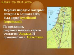 По преданию, родоначальником евреев считается Авраам. И проживал он в Палест