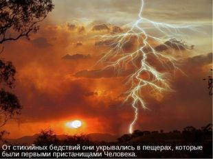 Древние люди верили в наличие сверхъестественных сил природы. От стихийных бе