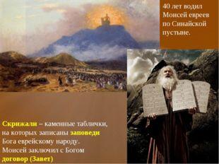Скрижали – каменные таблички, на которых записаны заповеди Бога еврейскому на