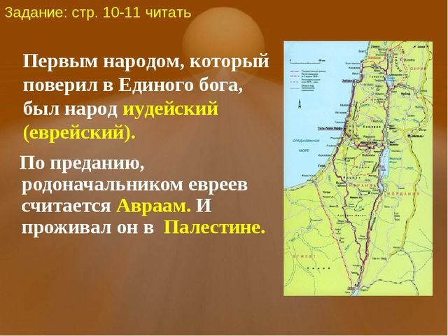 По преданию, родоначальником евреев считается Авраам. И проживал он в Палест...