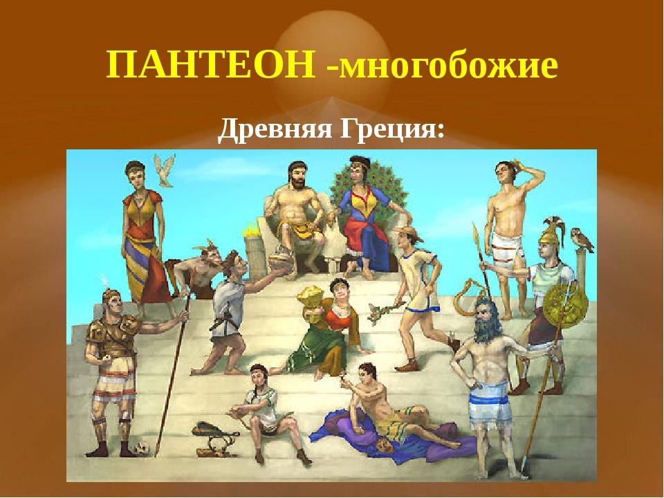 ПАНТЕОН -многобожие Древняя Греция: