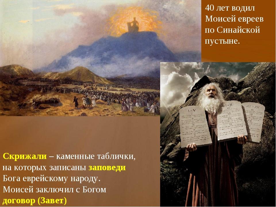 Скрижали – каменные таблички, на которых записаны заповеди Бога еврейскому на...