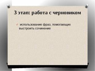 3 этап: работа с черновиком использование фраз, помогающих выстроить сочинение