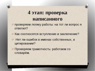 4 этап: проверка написанного проверяем логику работы: на тот ли вопрос я отве