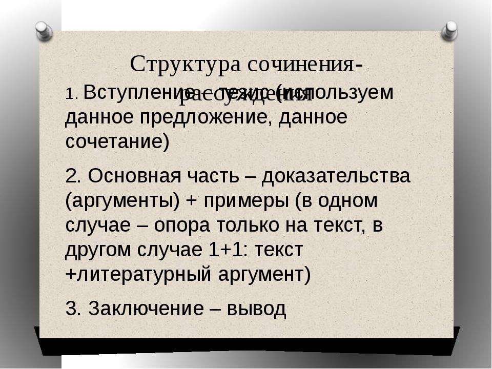 Структура сочинения-рассуждения 1. Вступление – тезис (используем данное пред...
