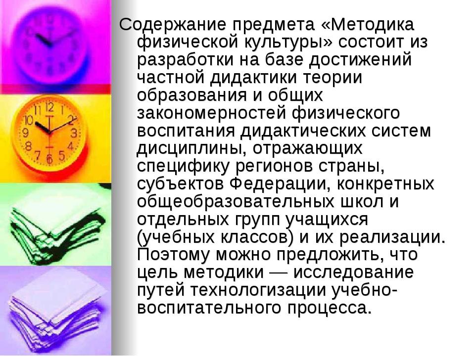Содержание предмета «Методика физической культуры» состоит из разработки на б...