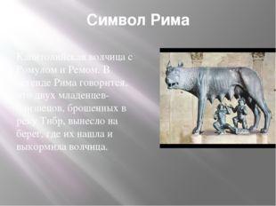 Символ Рима Капитолийская волчица с Ромулом и Ремом. В легенде Рима говорится