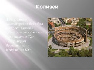 Колизей Для зрелищ и гладиаторских боёв был построен Колизей. Строительство К