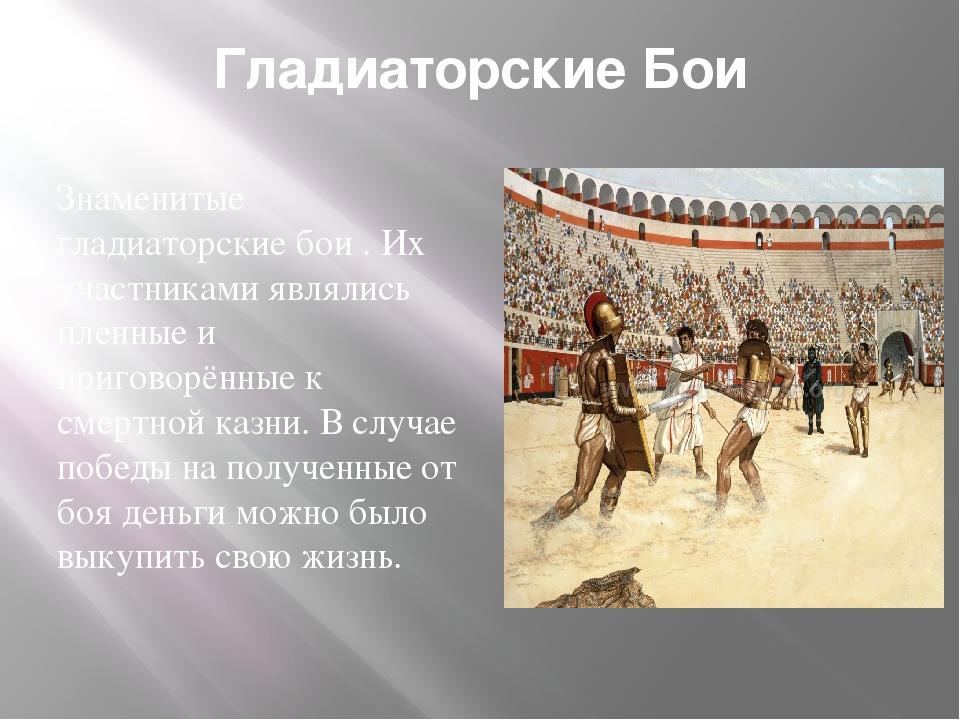 Гладиаторские Бои Знаменитые гладиаторские бои . Их участниками являлись плен...