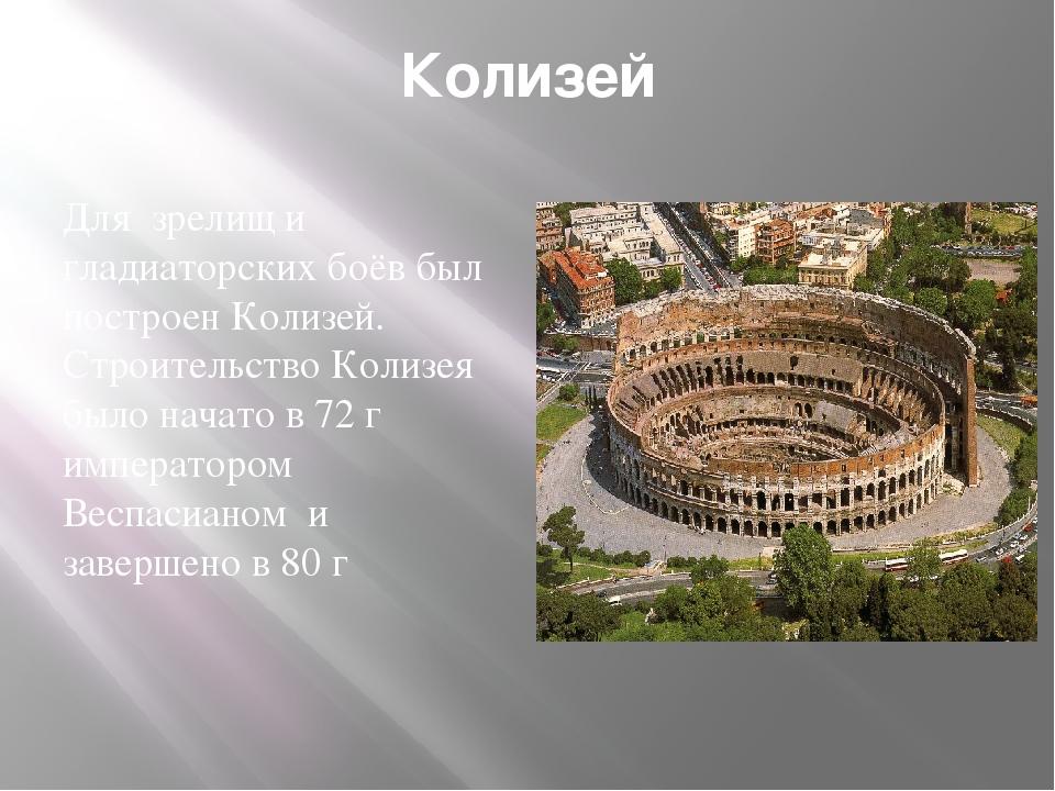 Колизей Для зрелищ и гладиаторских боёв был построен Колизей. Строительство К...