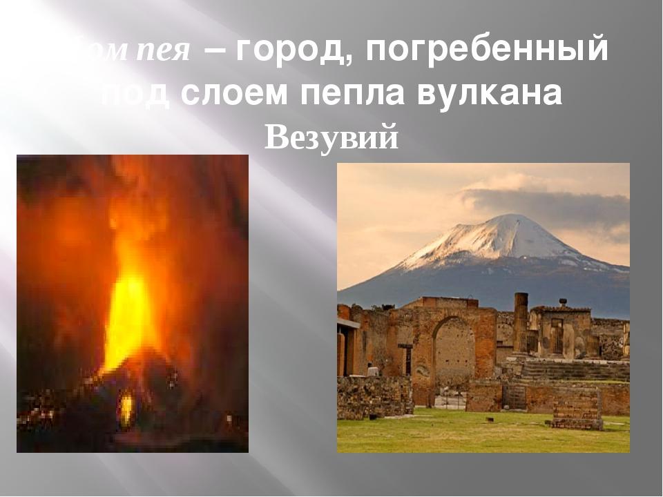 Помпея – город, погребенный под слоем пепла вулкана Везувий