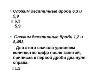 Сложим десятичные дроби 6,3 и 5,9 ₊ 6,3 5,9 Сложим десятичные дроби 1,2 и 8,4