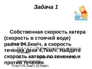 Задача 1 Собственная скорость катера (скорость в стоячей воде) равна 24,6км/ч